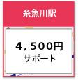 糸魚川駅発8:00 糸魚川駅着18:15