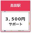 高田駅発9:10 高田駅着17:10