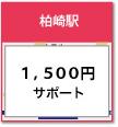 柏崎駅発10:00 柏崎駅着16:20