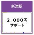 新津駅発8:35 新津駅着17:45
