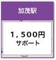 加茂駅発9:15 加茂駅着17:05