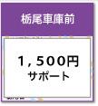 栃尾(中央公園前)発10:20 栃尾(中央公園前)着16:00
