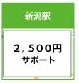 新潟駅前発8:50 新潟駅前着17:30