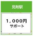 見附駅発10:25 見附駅着16:00