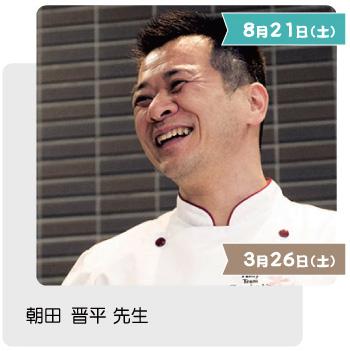 朝田晋平先生
