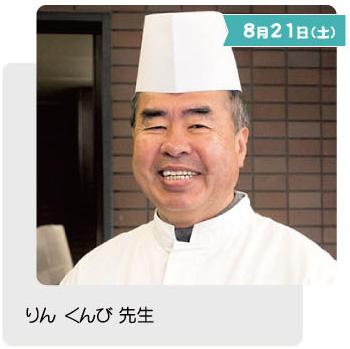 りん・くんび先生