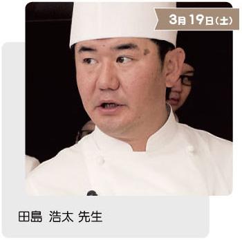 田島浩太先生