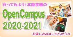 オープンキャンパス
