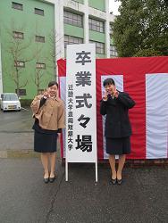 20140305 豊岡短期大学卒業式1